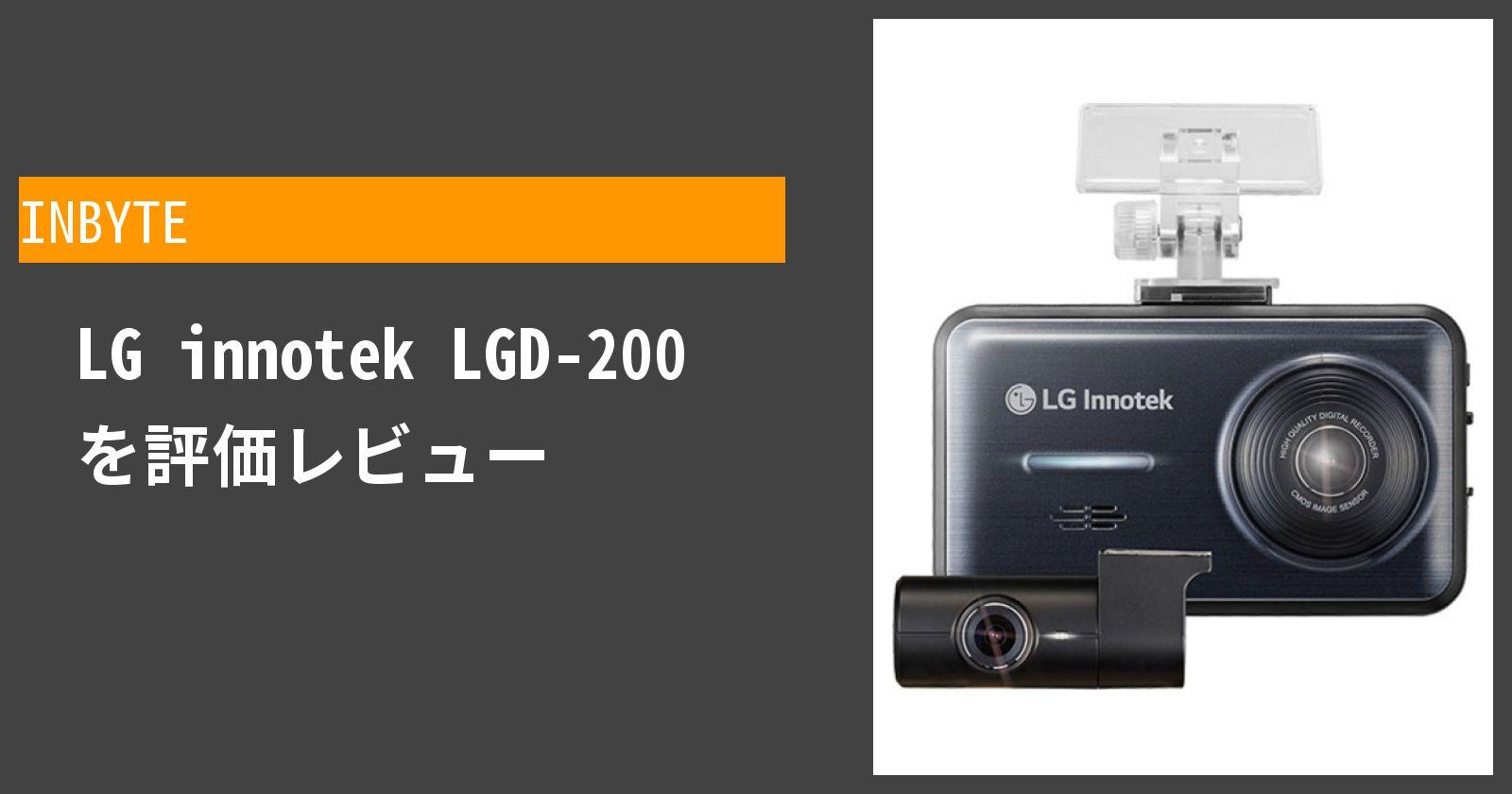LG innotek LGD-200を徹底評価