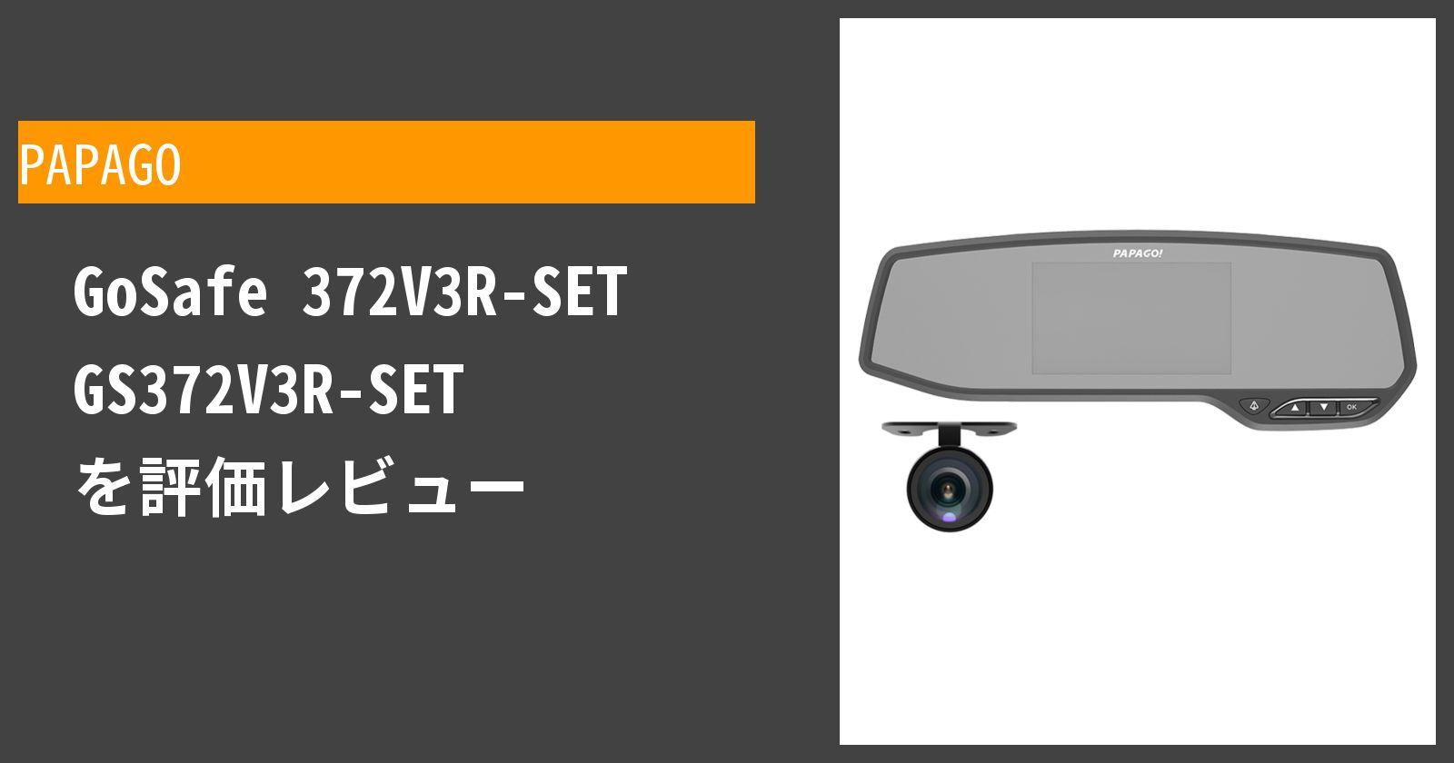 GoSafe 372V3R-SET GS372V3R-SETを徹底評価