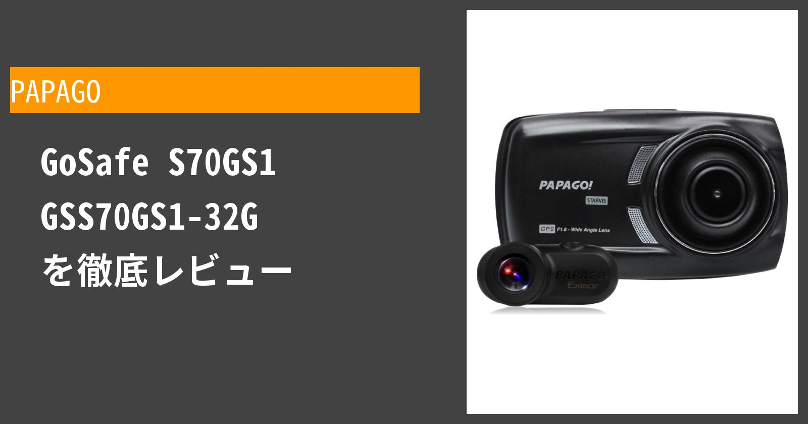 GoSafe S70GS1 GSS70GS1-32Gを徹底評価
