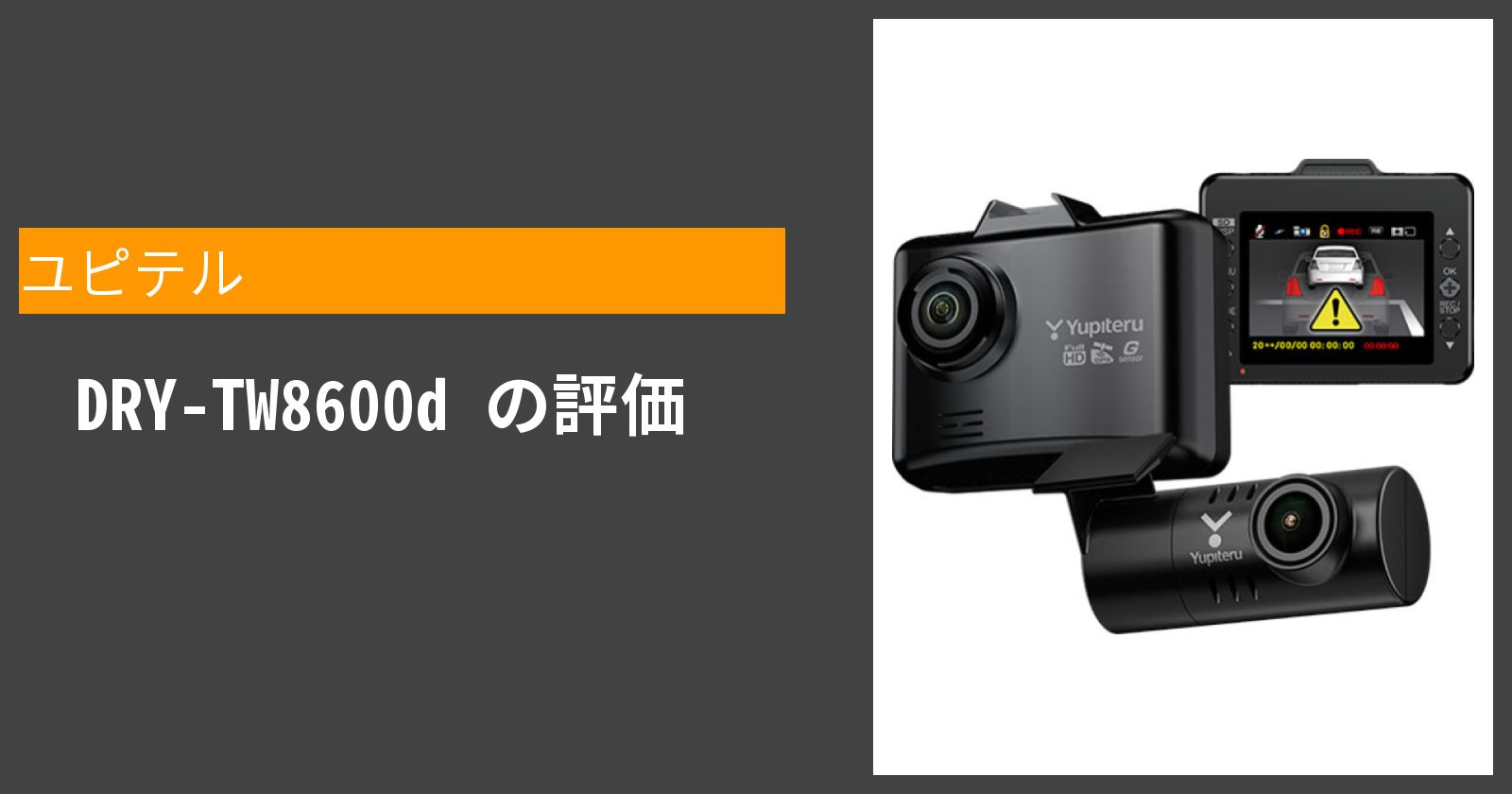 DRY-TW8600dを徹底評価