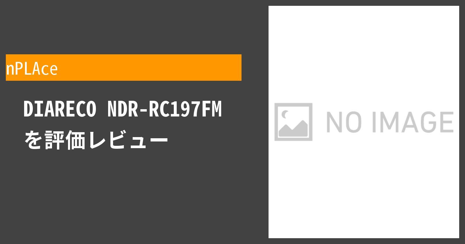 DIARECO NDR-RC197FMを徹底評価