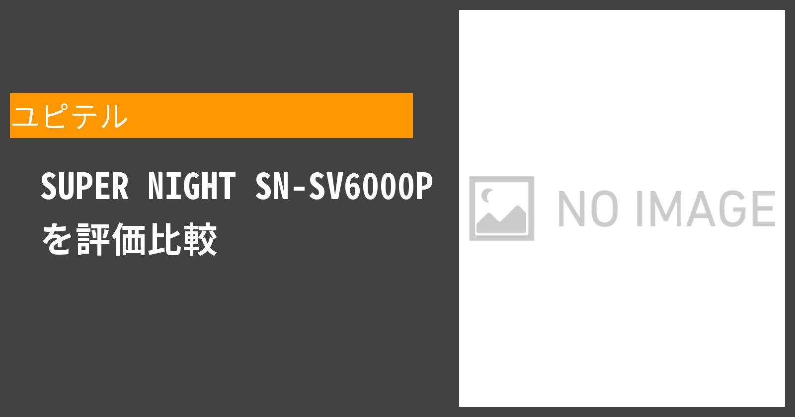 SUPER NIGHT SN-SV6000Pを徹底評価