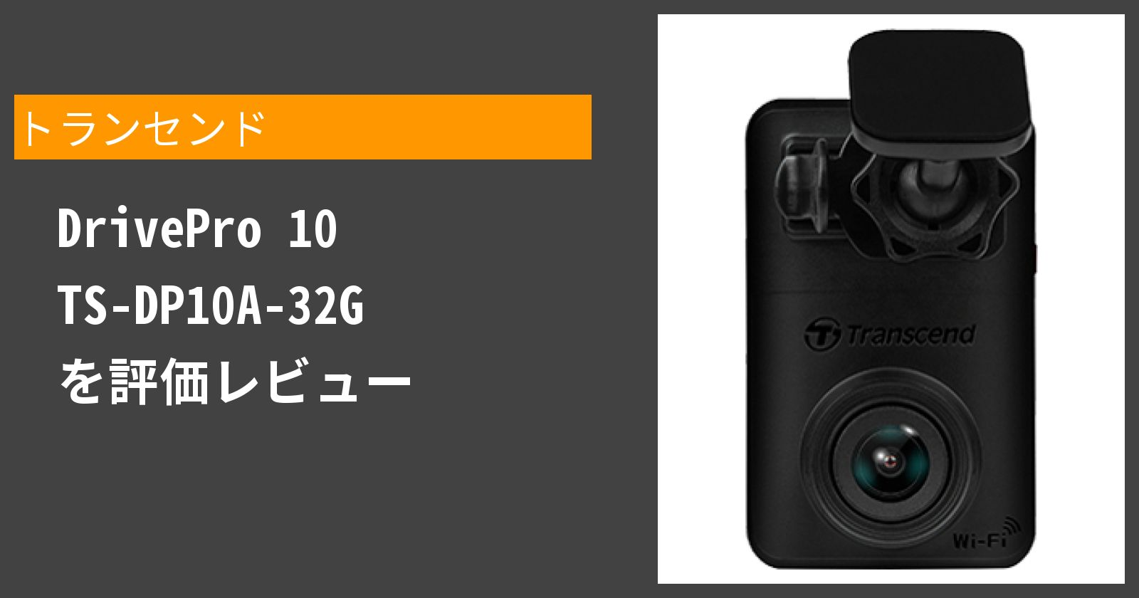 DrivePro 10 TS-DP10A-32Gを徹底評価