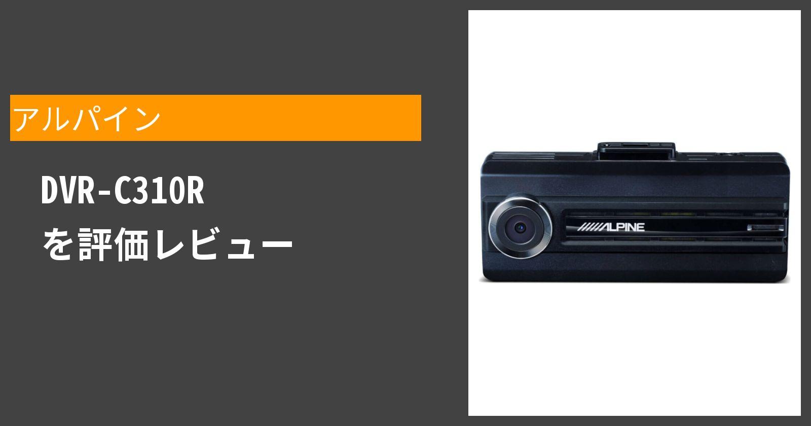 DVR-C310Rを徹底評価