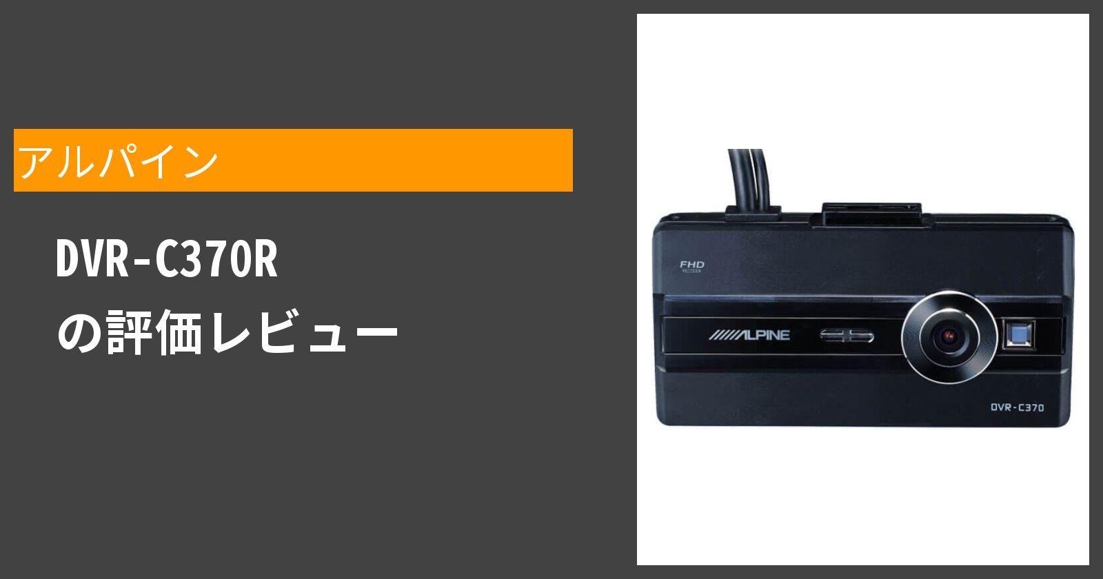 DVR-C370Rを徹底評価