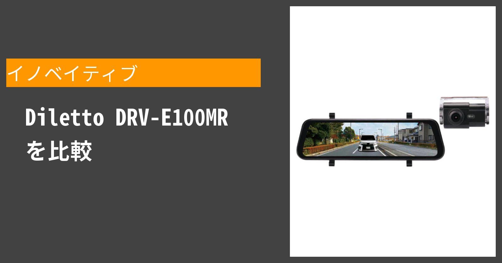 Diletto DRV-E100MRを徹底評価