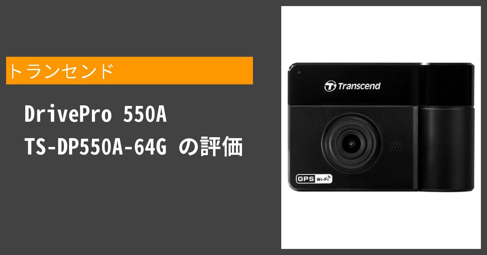 DrivePro 550A TS-DP550A-64Gを徹底評価