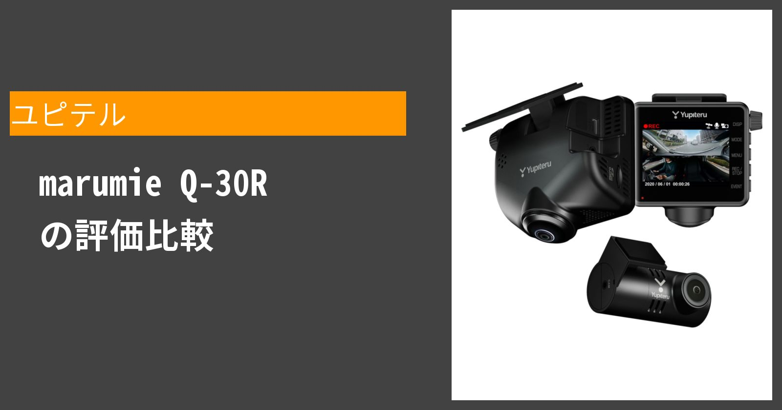 marumie Q-30Rを徹底評価