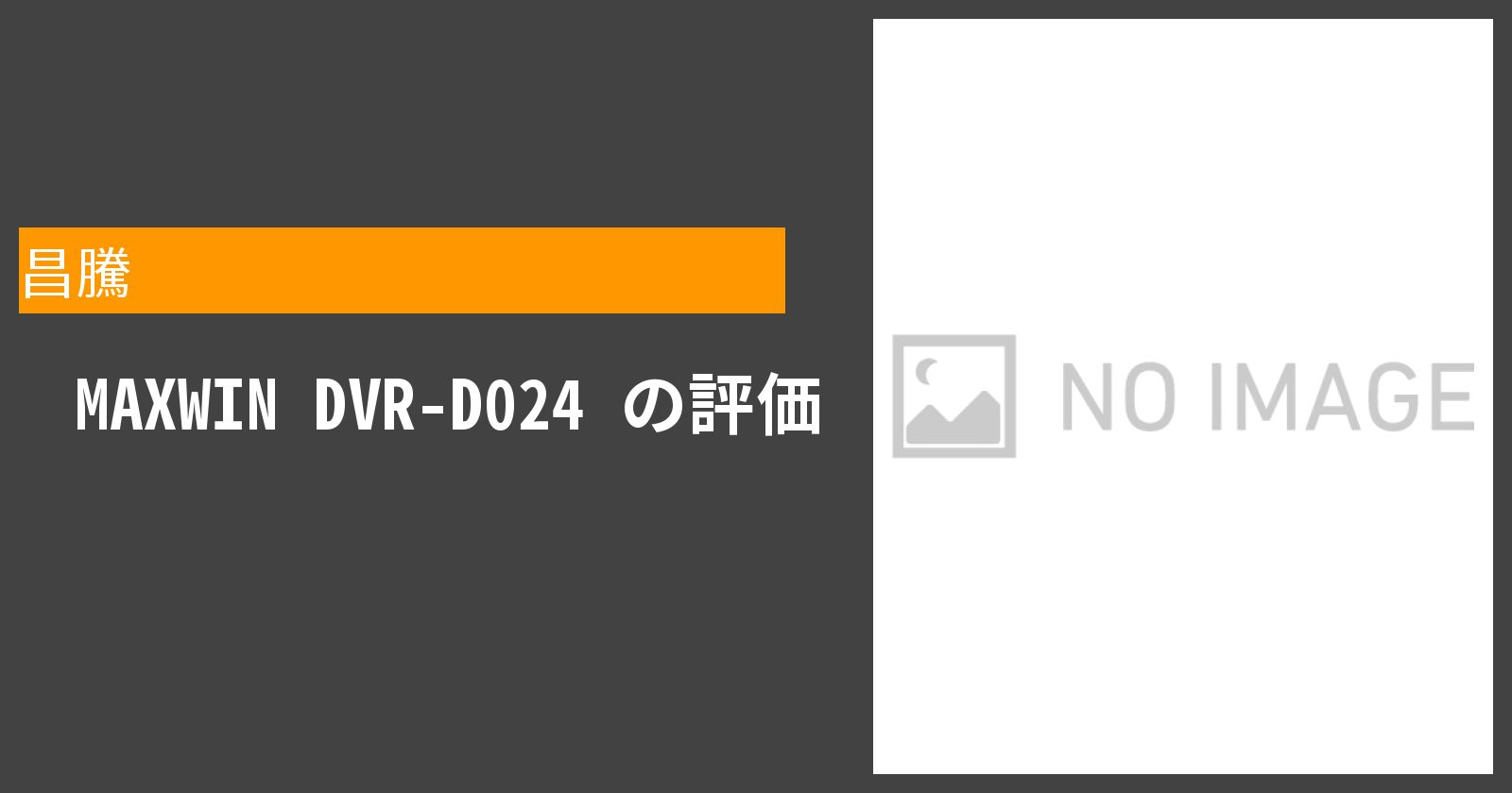 MAXWIN DVR-D024を徹底評価