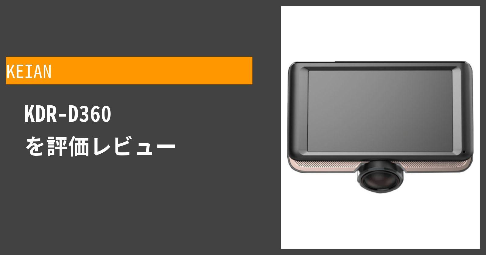KDR-D360を徹底評価