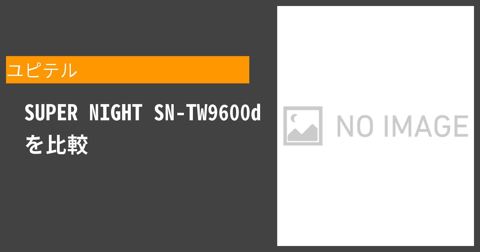 SUPER NIGHT SN-TW9600dを徹底評価