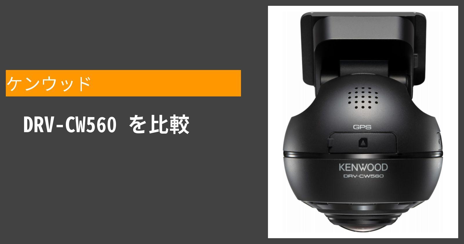 DRV-CW560を徹底評価
