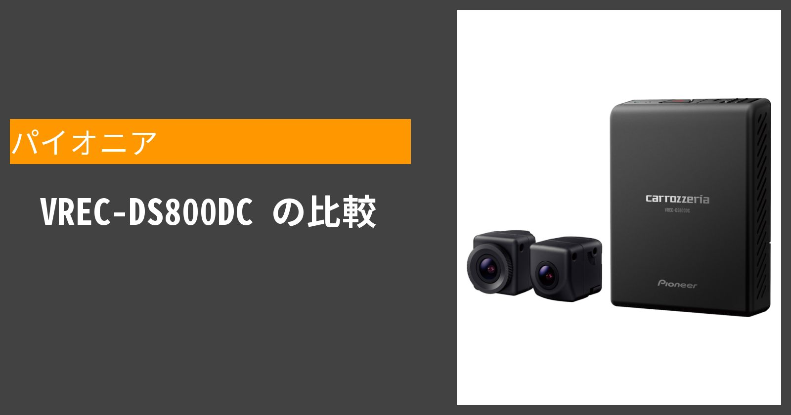 VREC-DS800DCを徹底評価