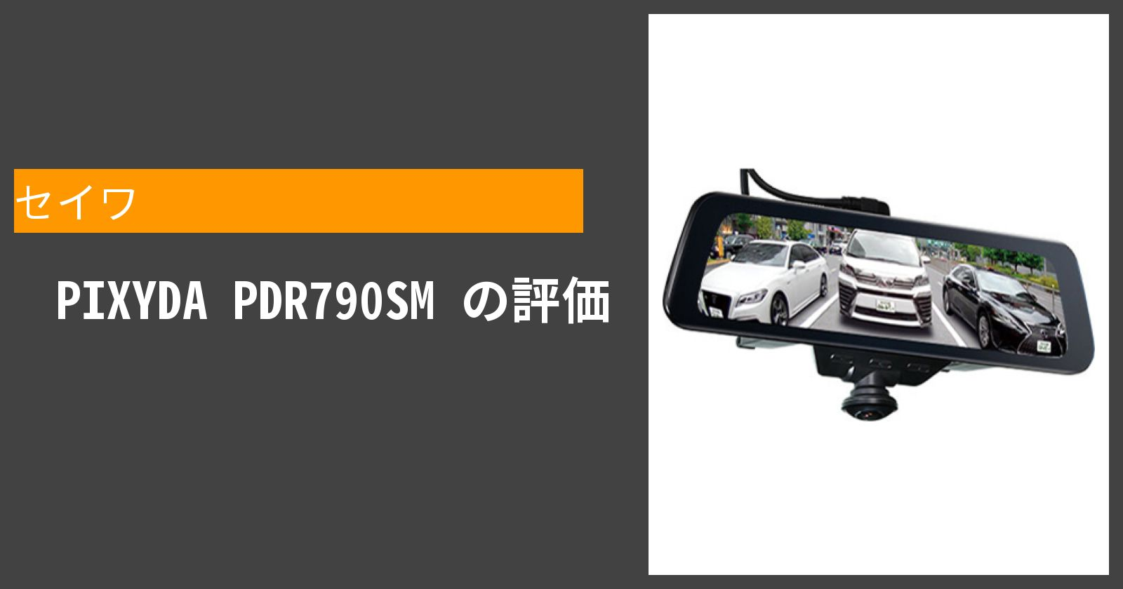 PIXYDA PDR790SMを徹底評価