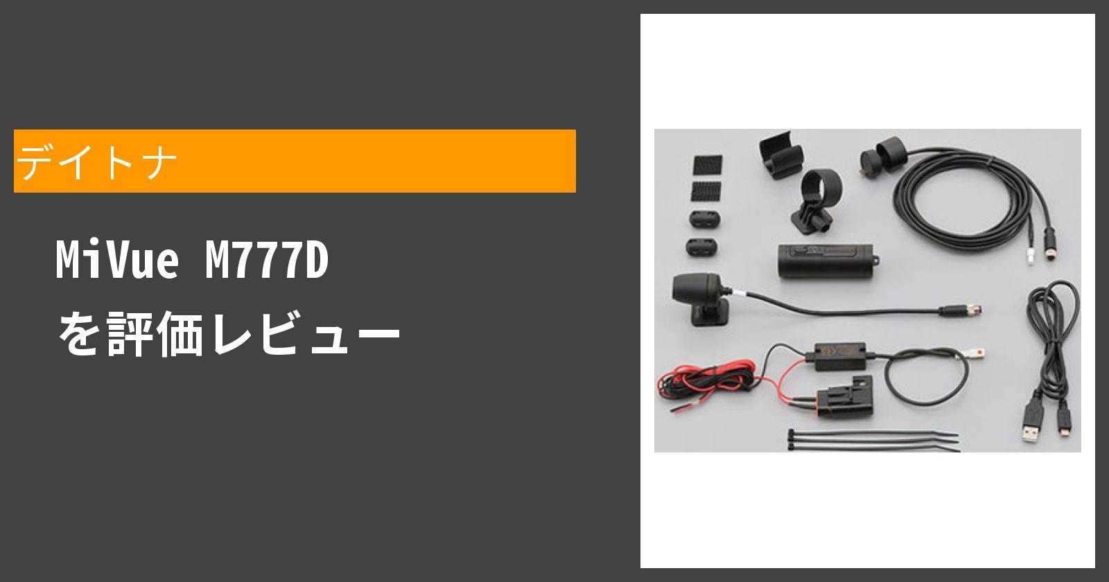 MiVue M777Dを徹底評価