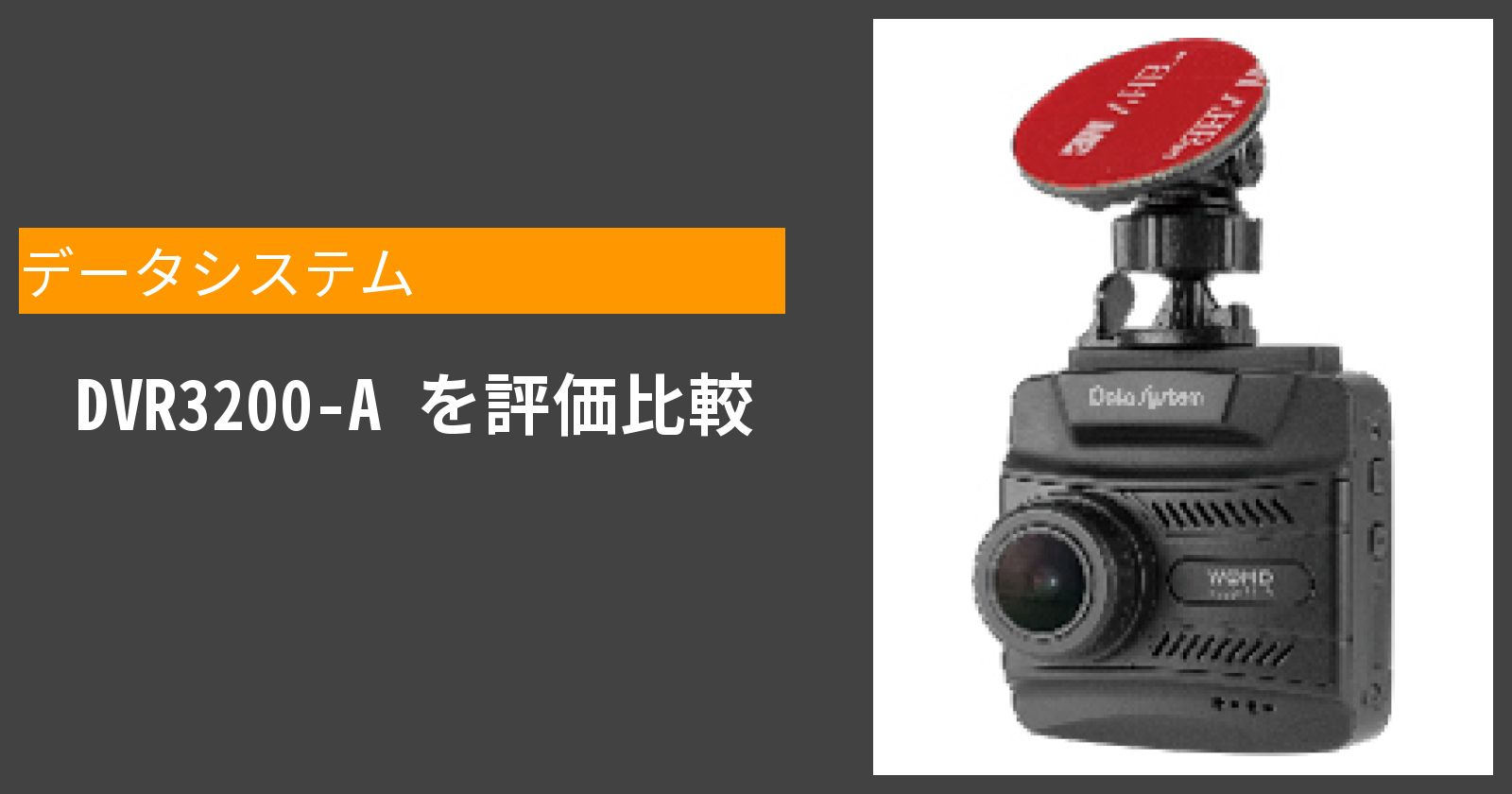 DVR3200-Aを徹底評価