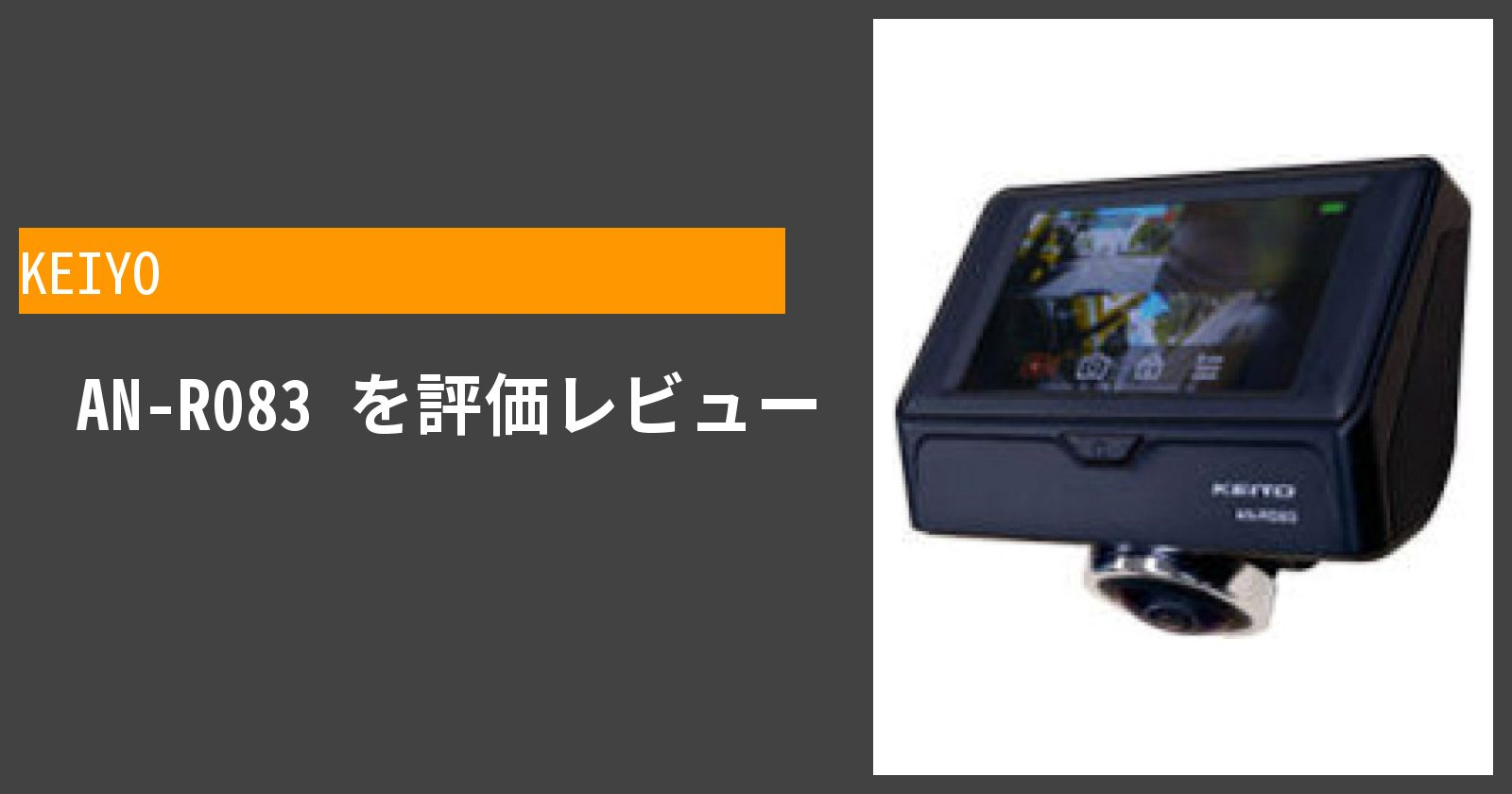 AN-R083を徹底評価