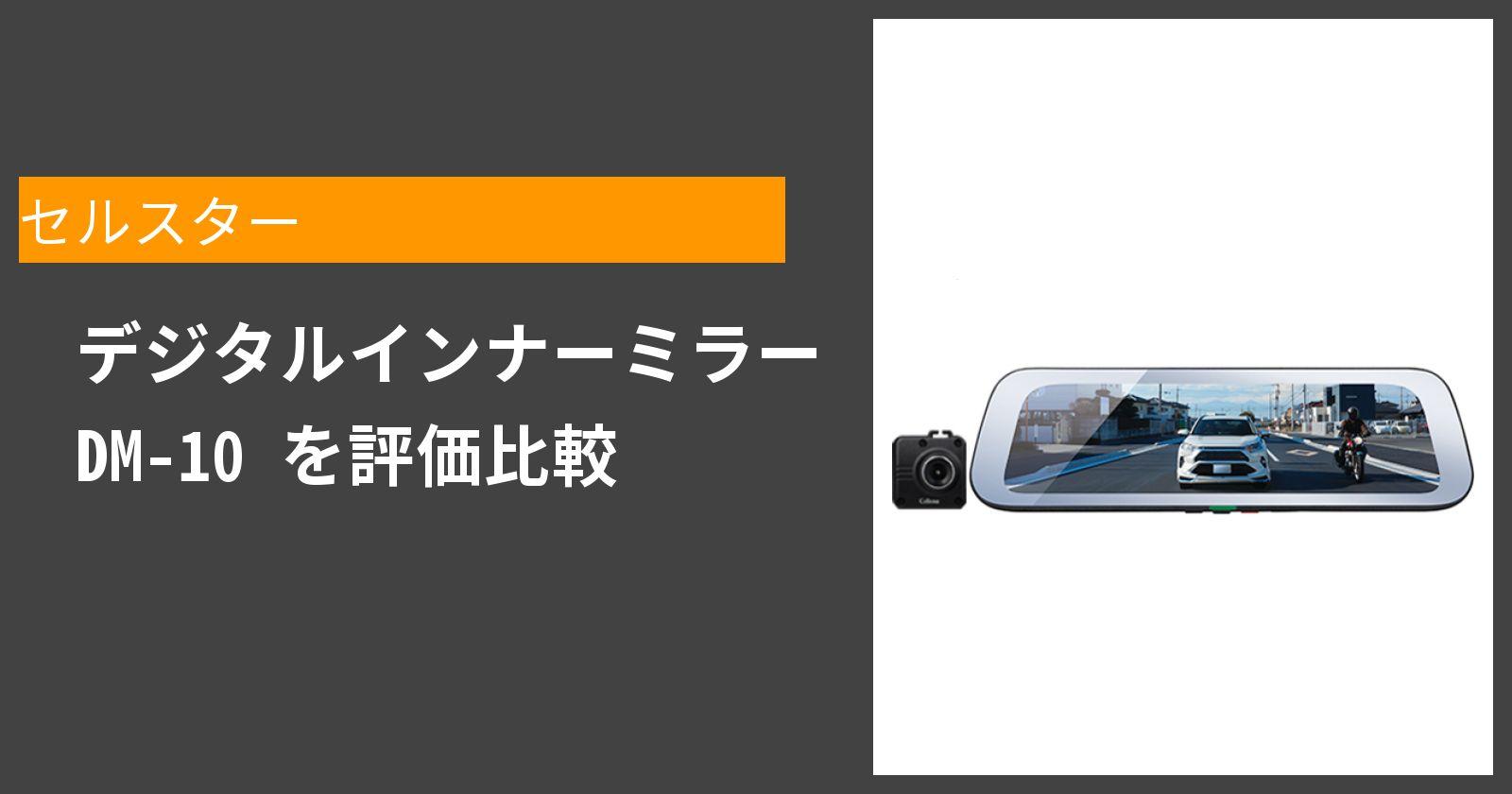 デジタルインナーミラー DM-10を徹底評価