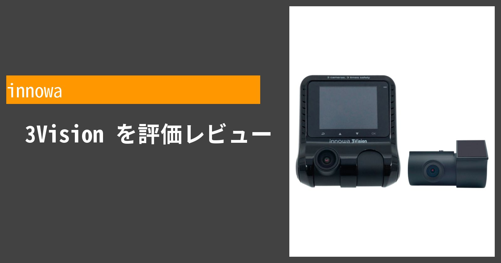 3Visionを徹底評価