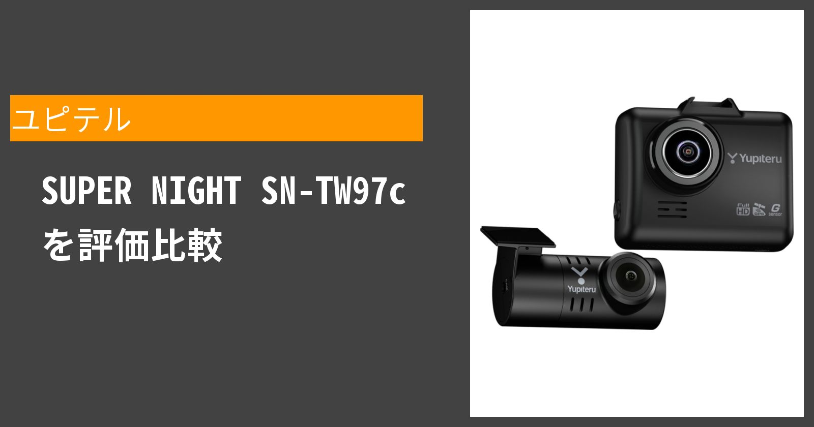 SUPER NIGHT SN-TW97cを徹底評価