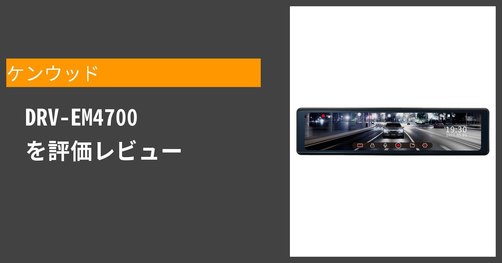 DRV-EM4700を徹底評価