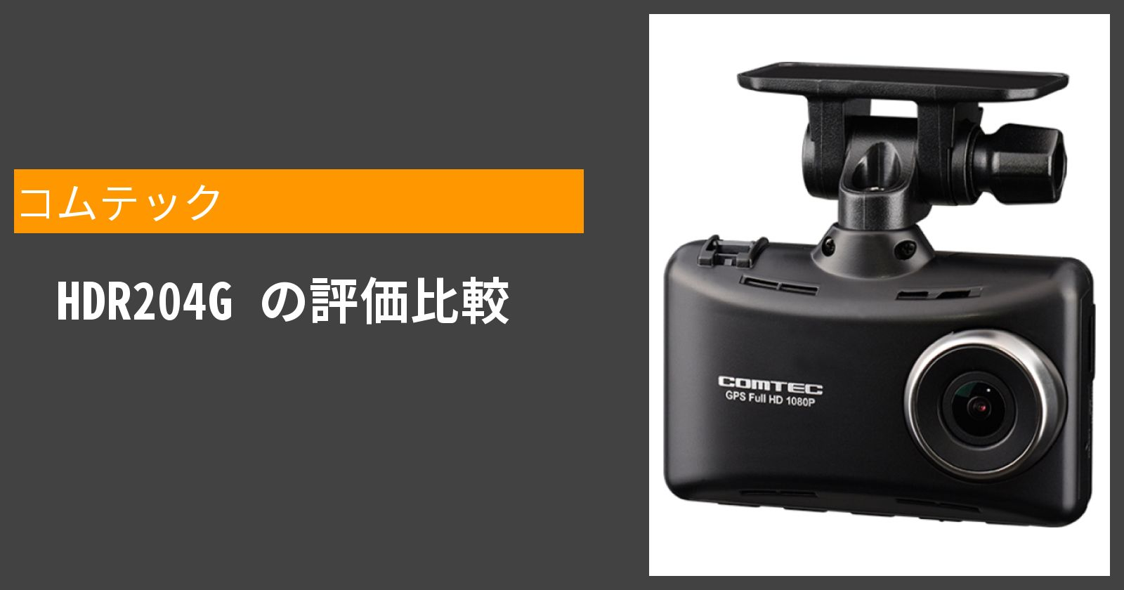 HDR204Gを徹底評価