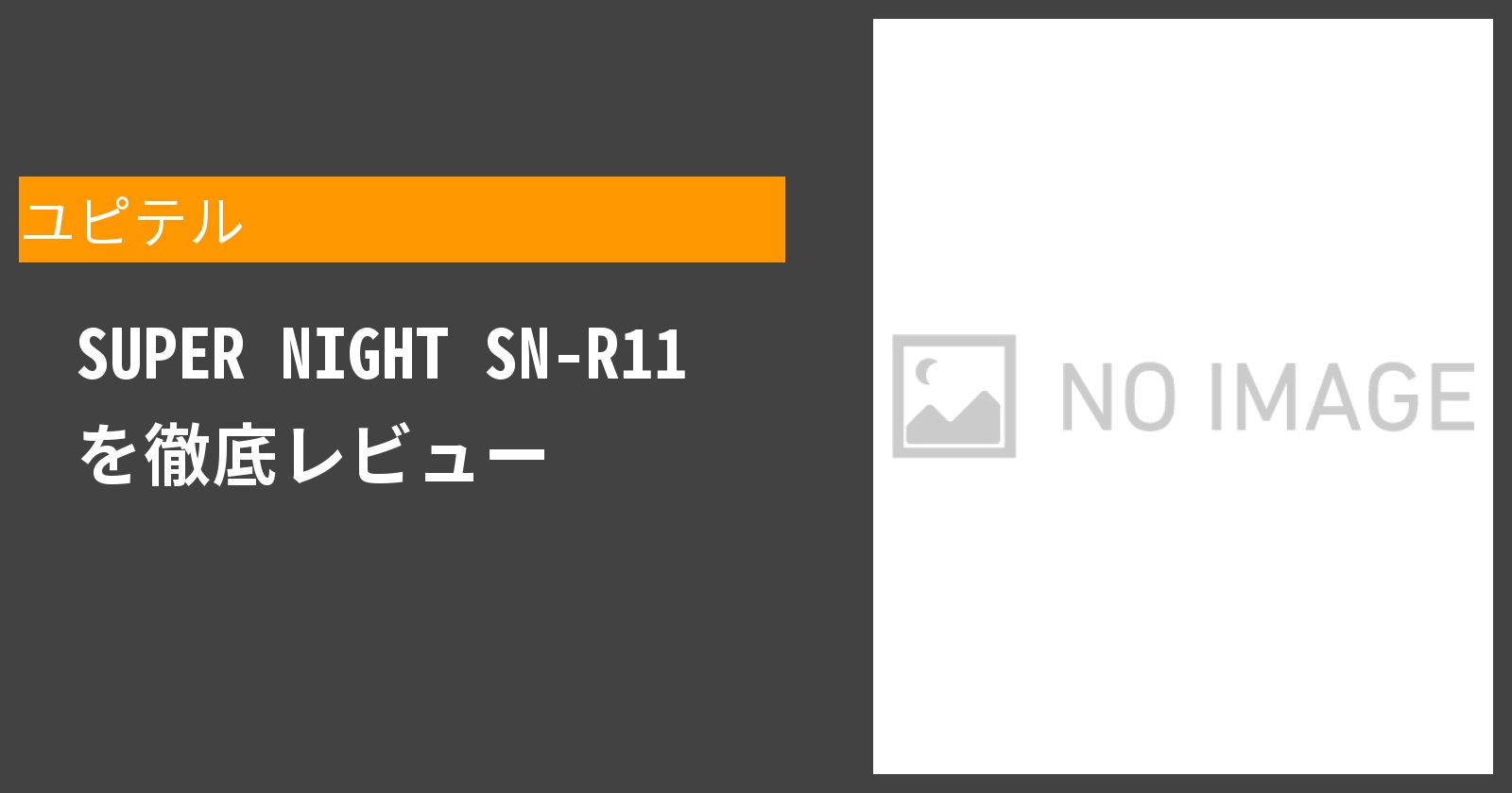 SUPER NIGHT SN-R11を徹底評価