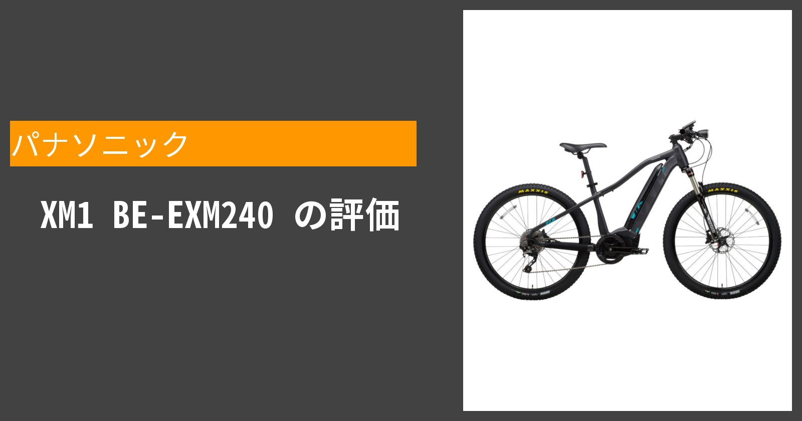 XM1 BE-EXM240を徹底評価