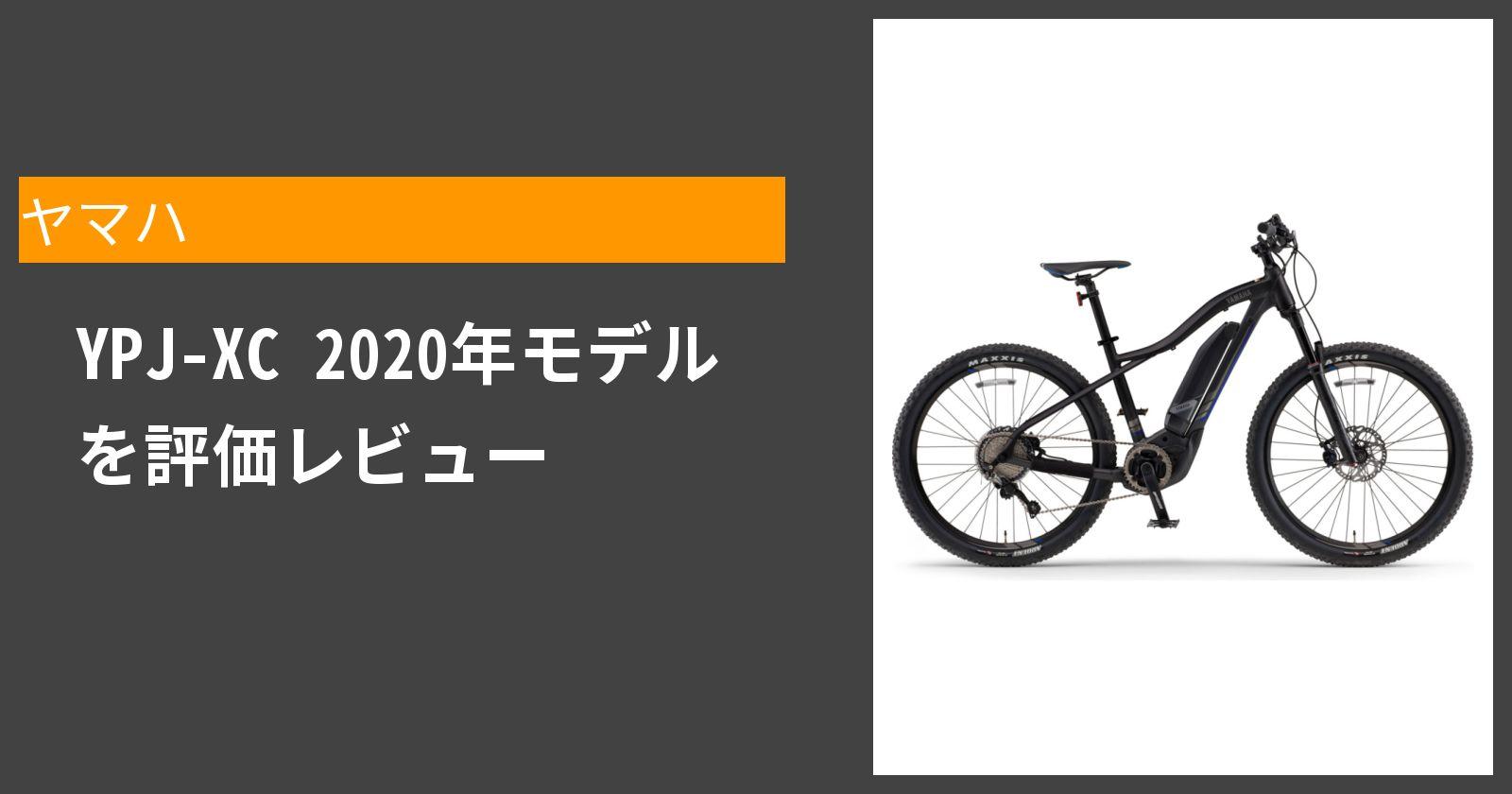 YPJ-XC 2020年モデルを徹底評価