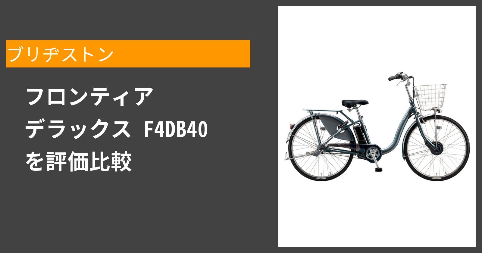 フロンティア デラックス F4DB40を徹底評価