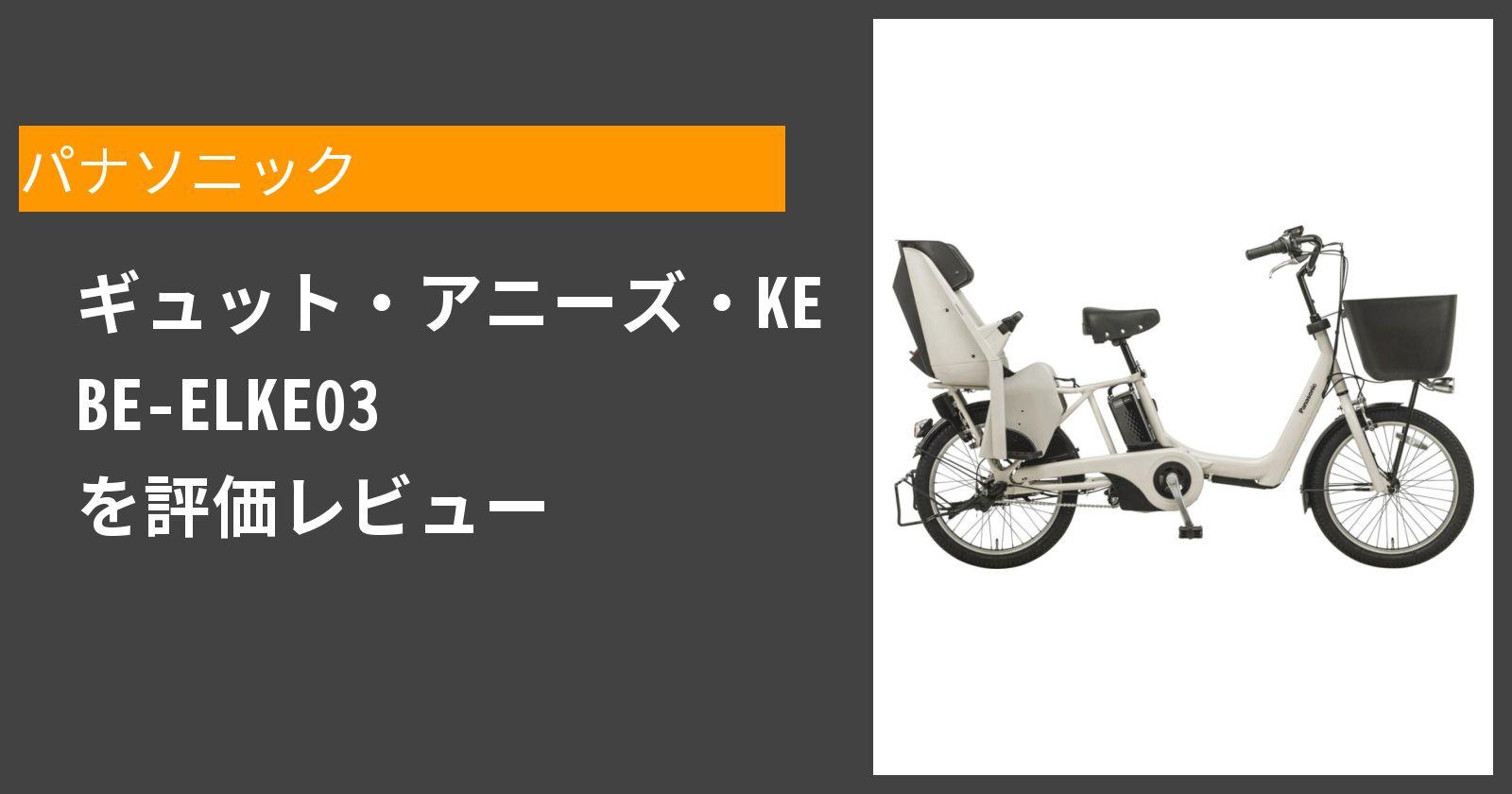 ギュット・アニーズ・KE BE-ELKE03を徹底評価