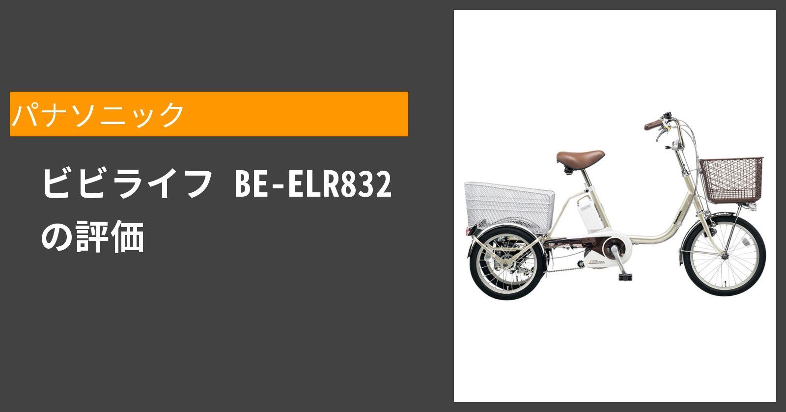 ビビライフ BE-ELR832を徹底評価
