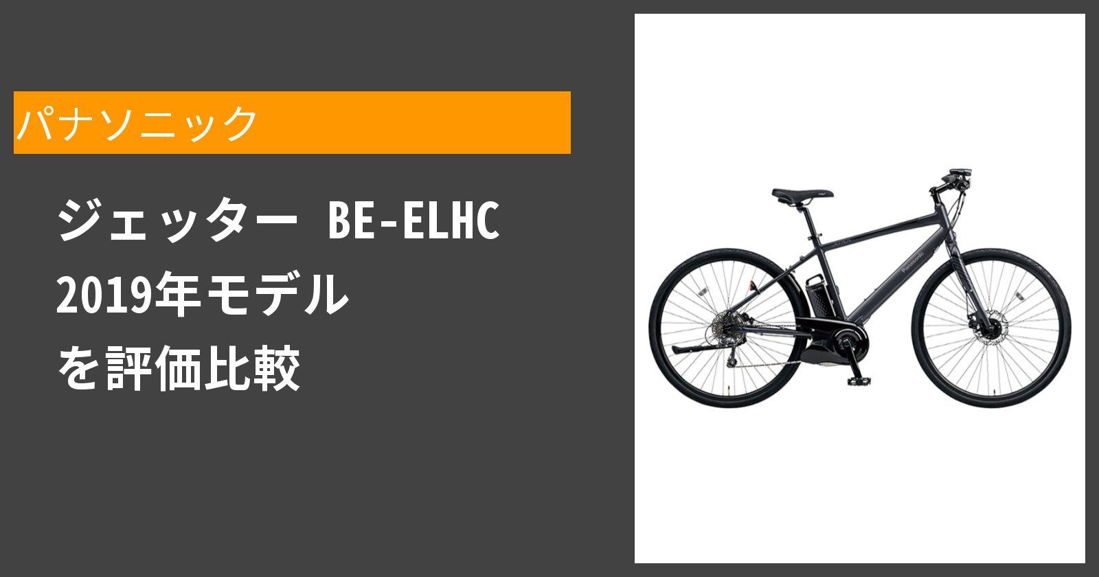 ジェッター BE-ELHC 2019年モデルを徹底評価