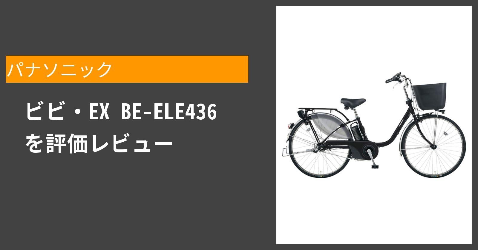 ビビ・EX BE-ELE436を徹底評価
