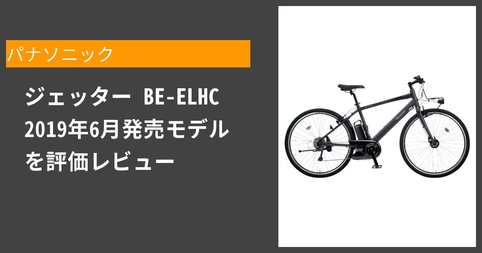 ジェッター BE-ELHC 2019年6月発売モデルを徹底評価