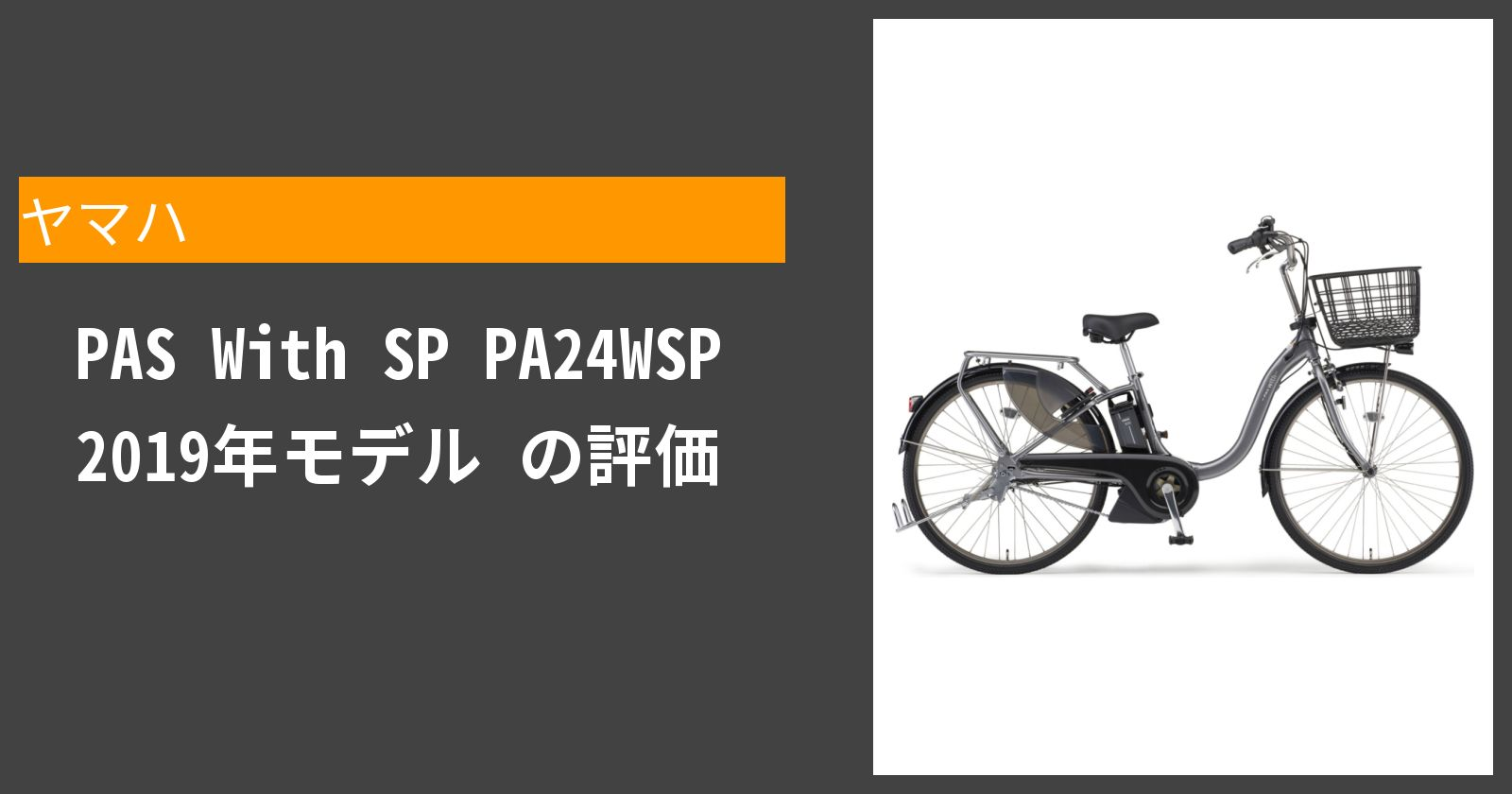 PAS With SP PA24WSP 2019年モデルを徹底評価