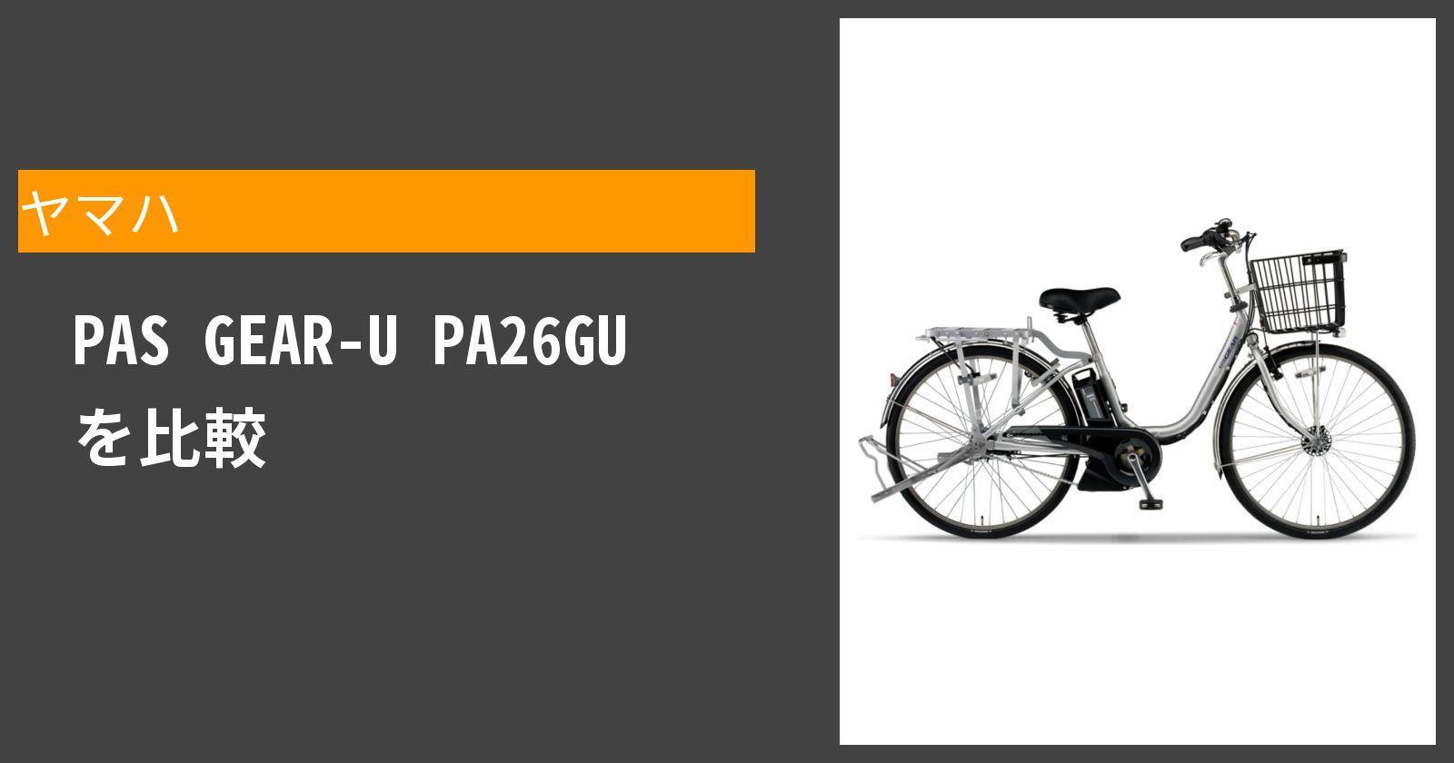 PAS GEAR-U PA26GUを徹底評価