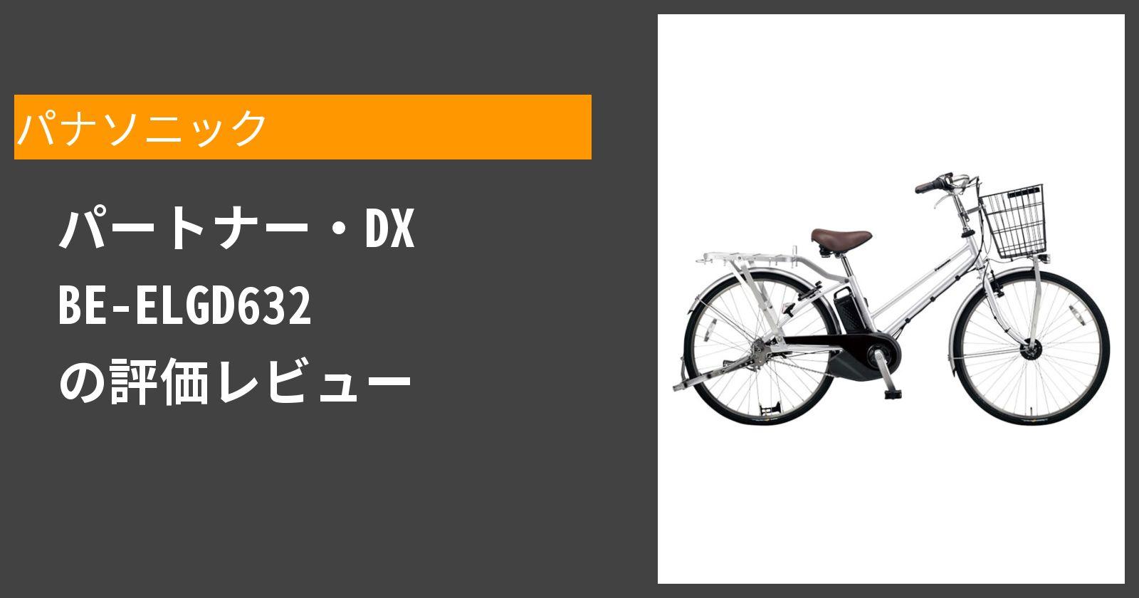パートナー・DX BE-ELGD632を徹底評価