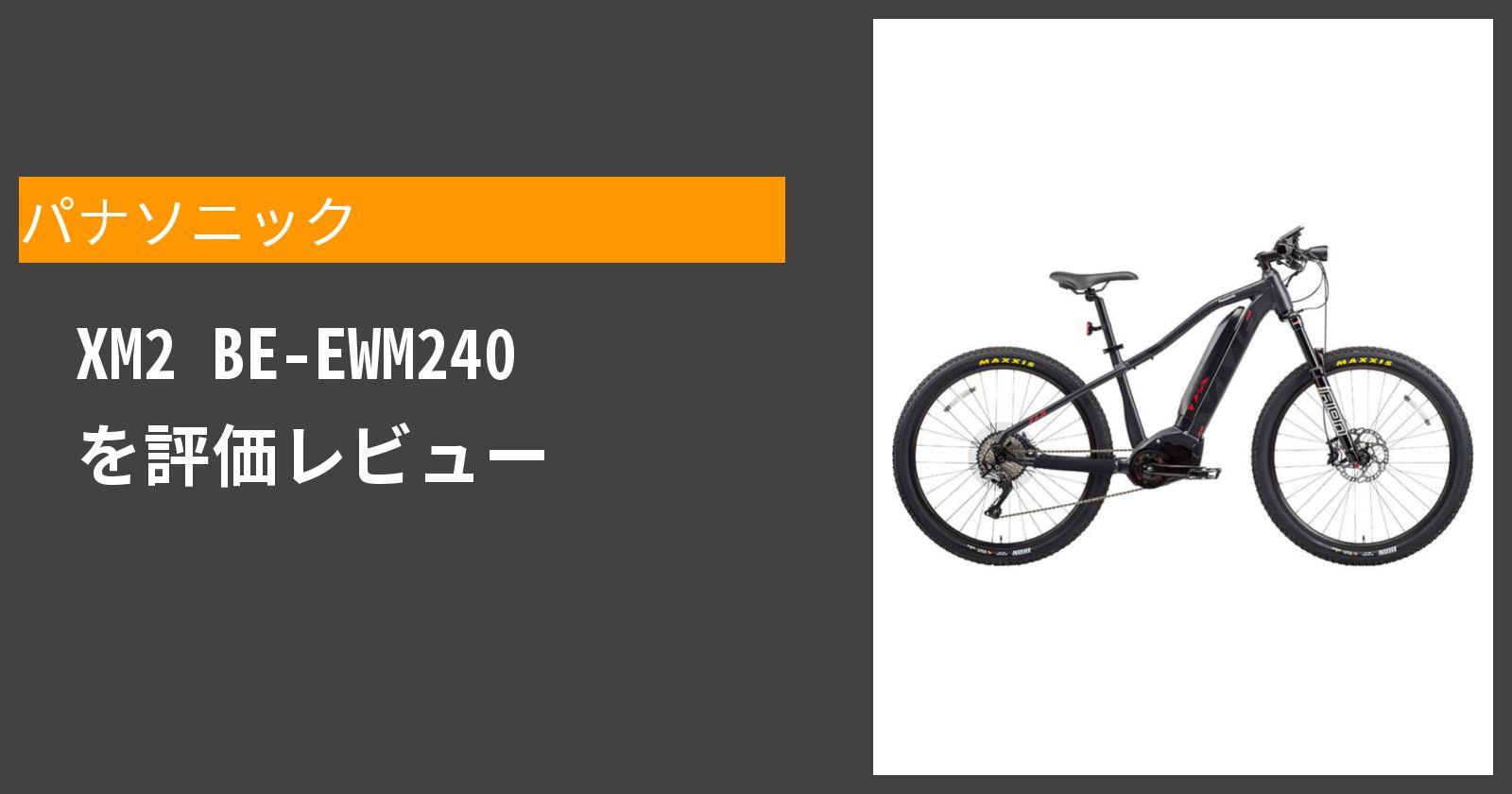 XM2 BE-EWM240を徹底評価
