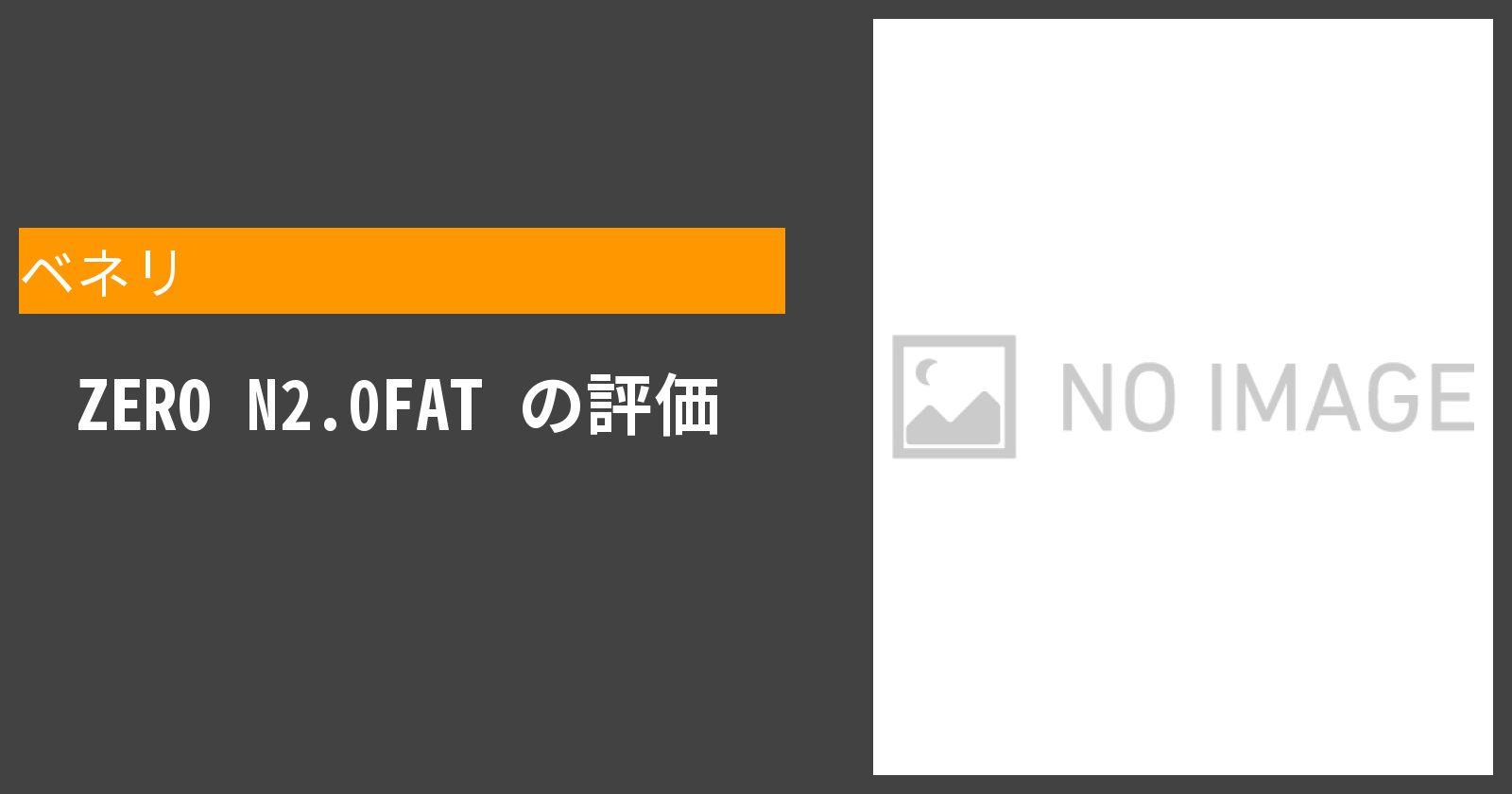 ZERO N2.0FATを徹底評価