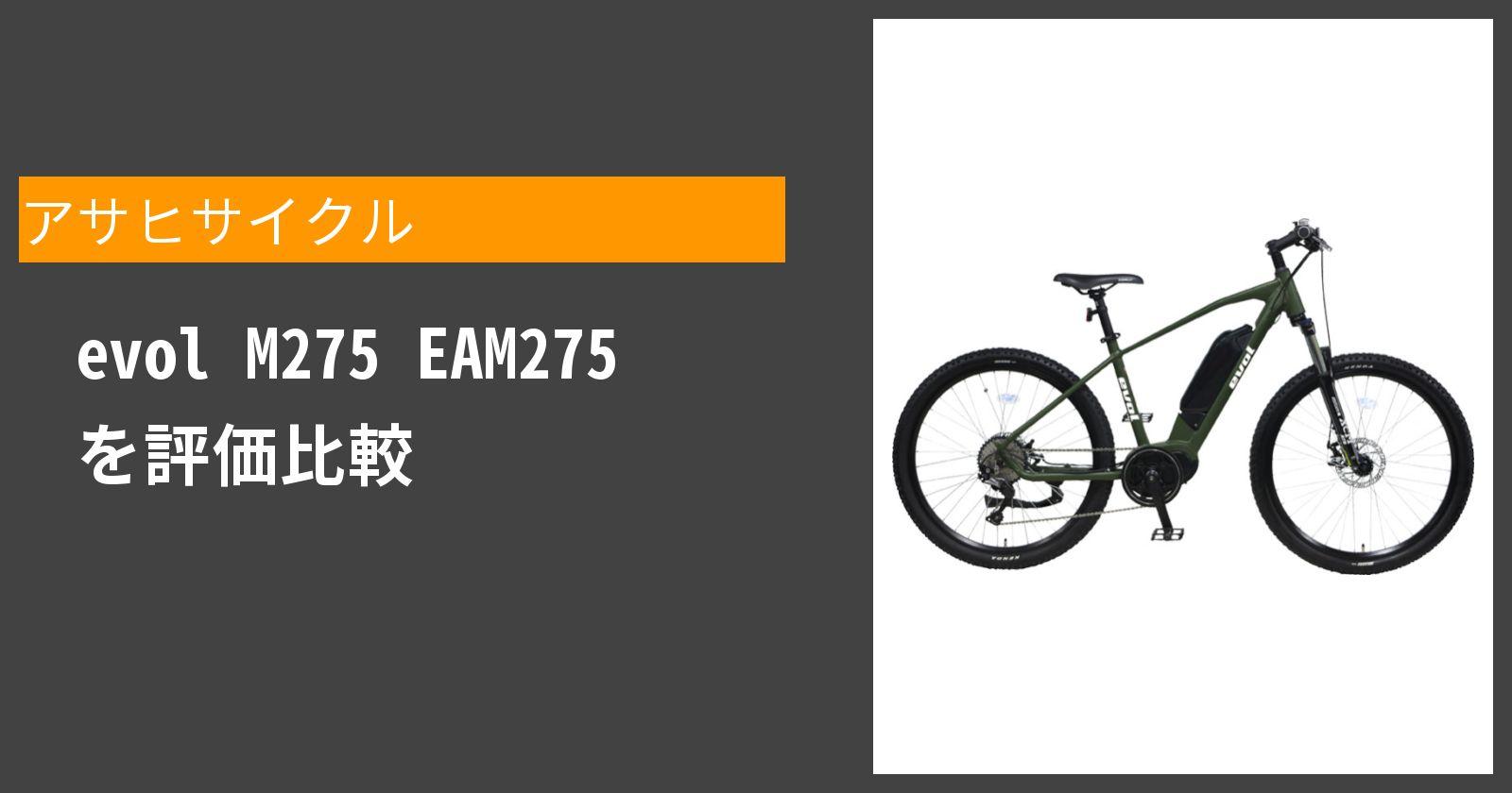 evol M275 EAM275を徹底評価