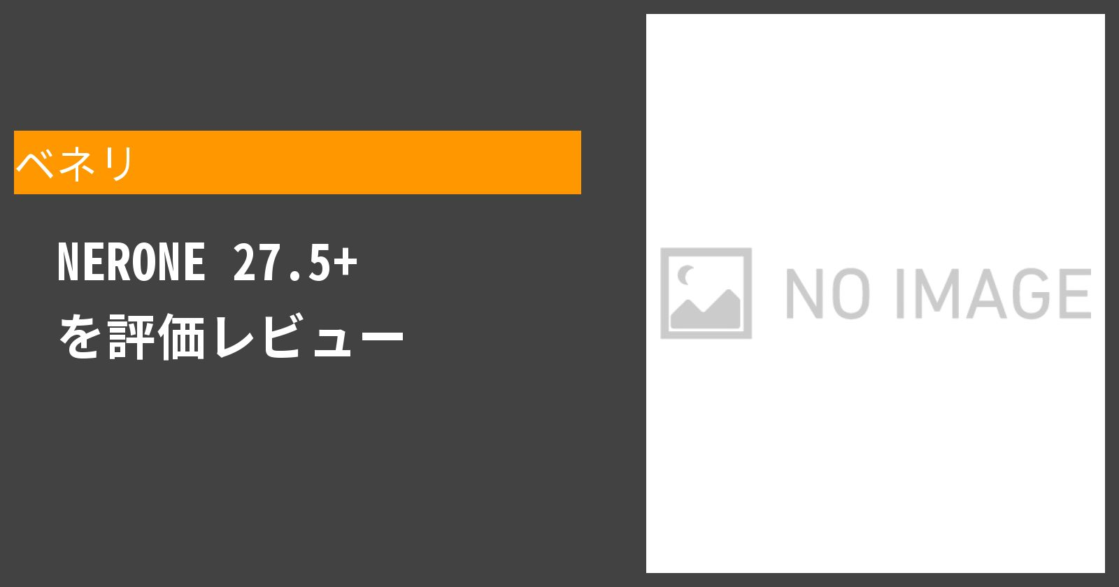 NERONE 27.5+を徹底評価