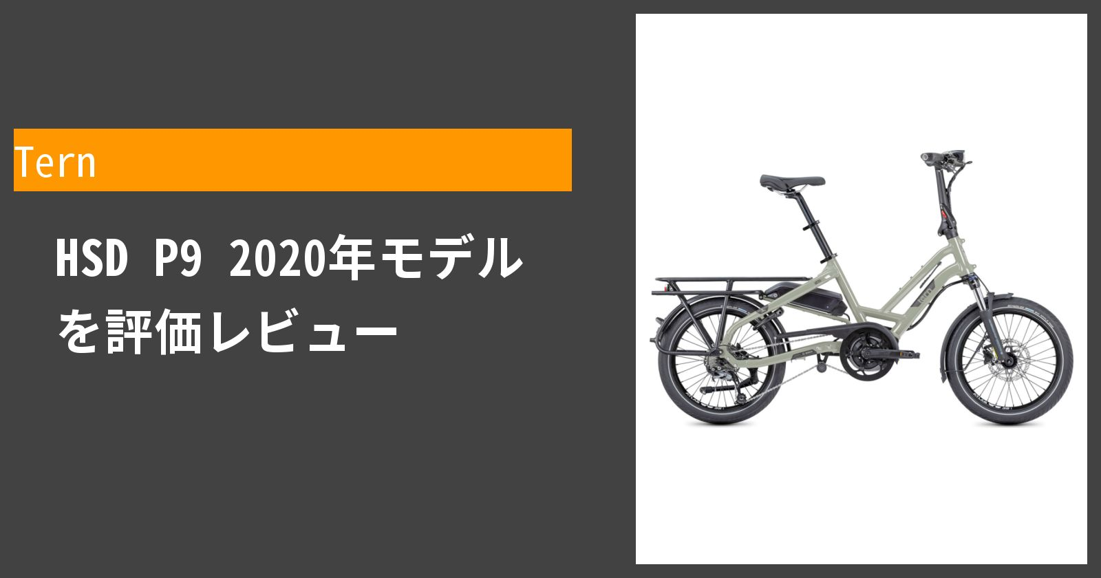 HSD P9 2020年モデルを徹底評価