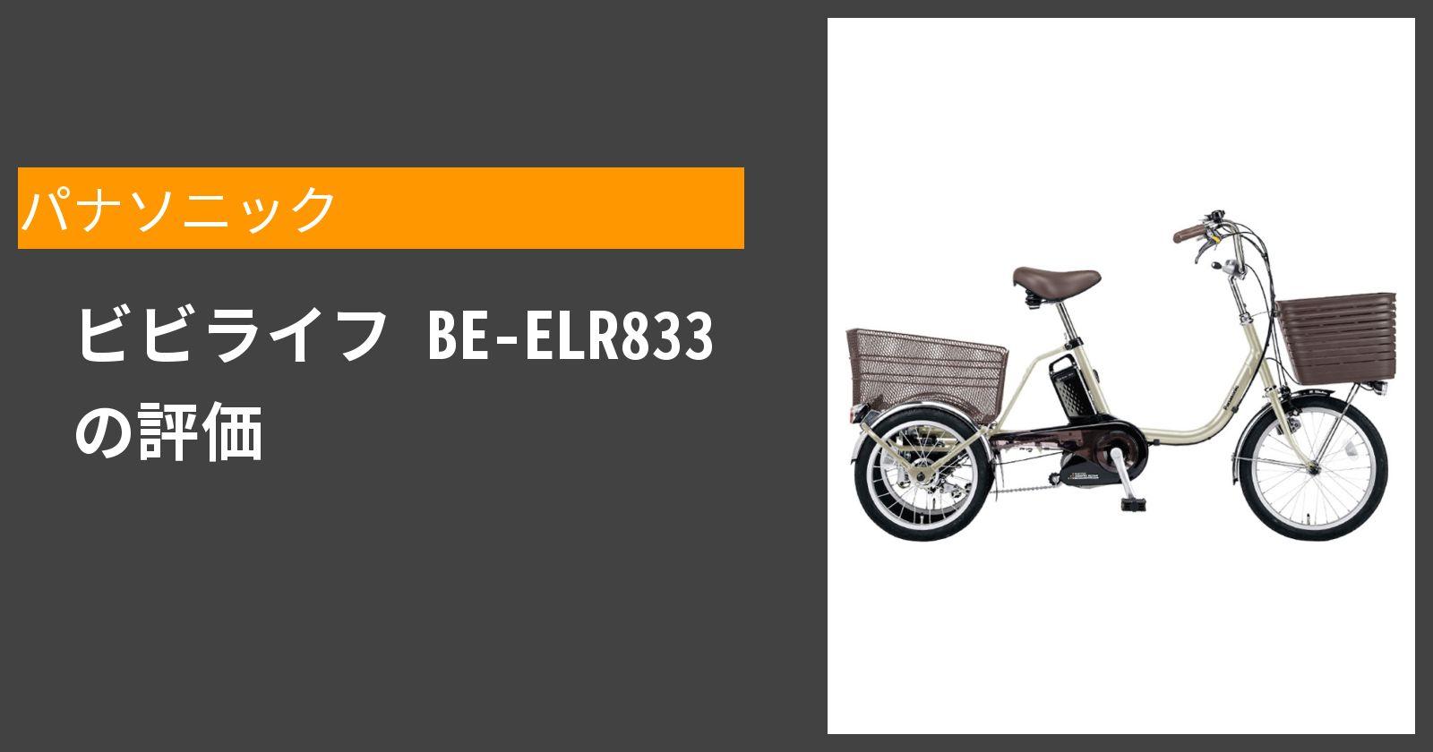 ビビライフ BE-ELR833を徹底評価