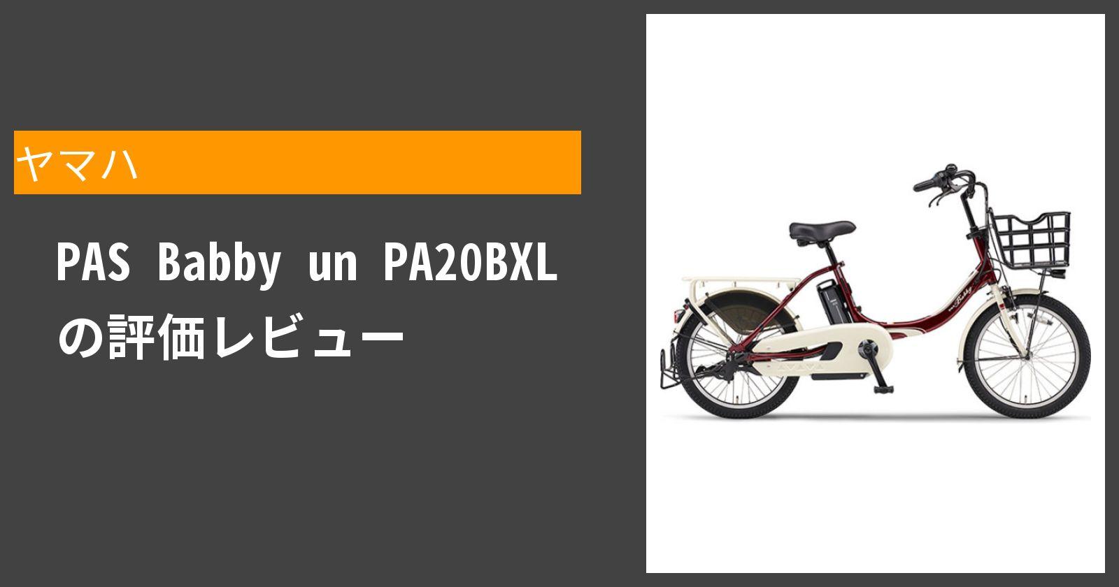 PAS Babby un PA20BXLを徹底評価