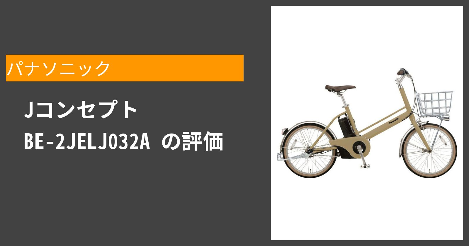 Jコンセプト BE-2JELJ032Aを徹底評価