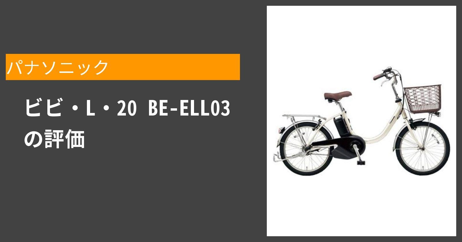 ビビ・L・20 BE-ELL03を徹底評価