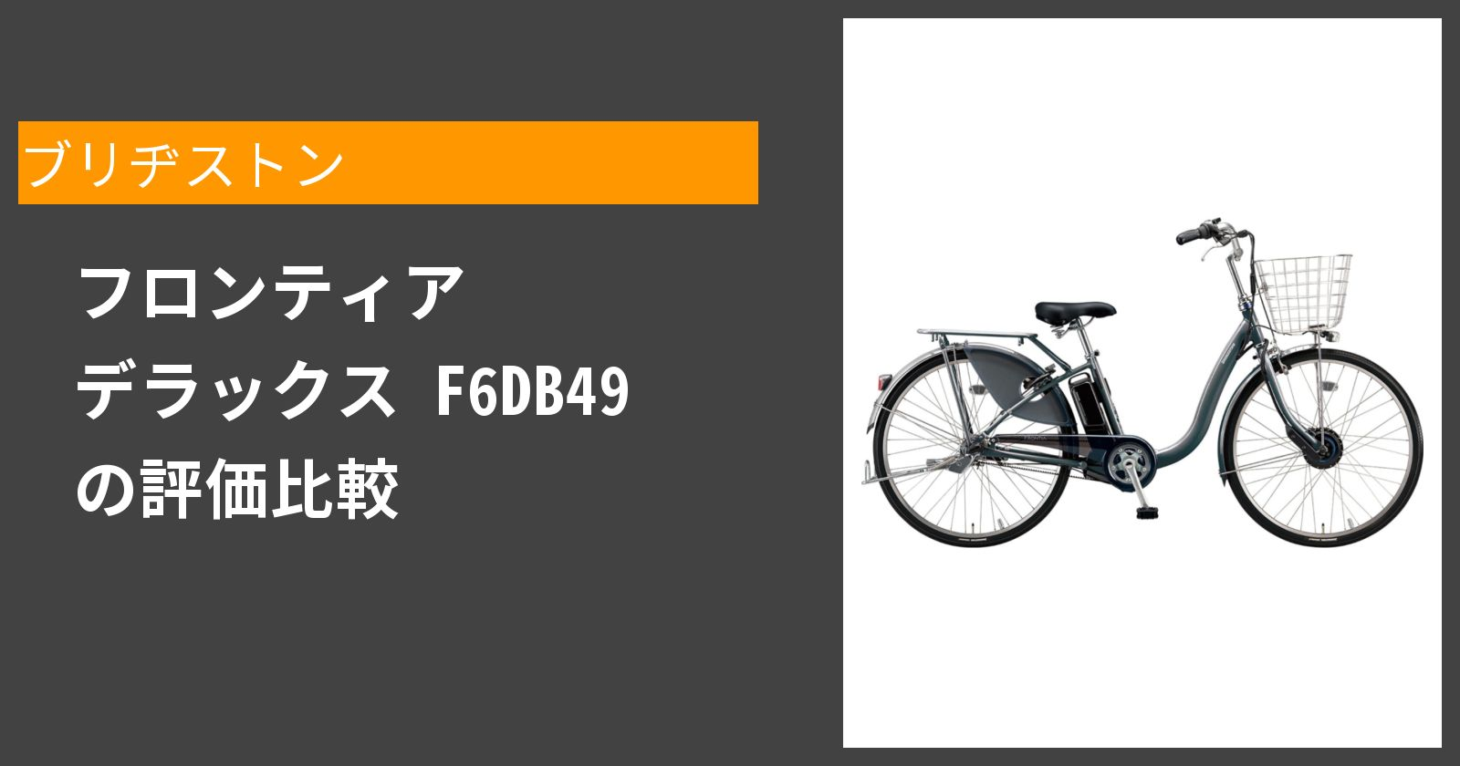 フロンティア デラックス F6DB49を徹底評価