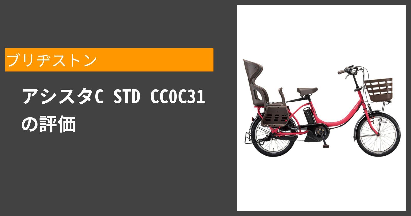 アシスタC STD CC0C31を徹底評価