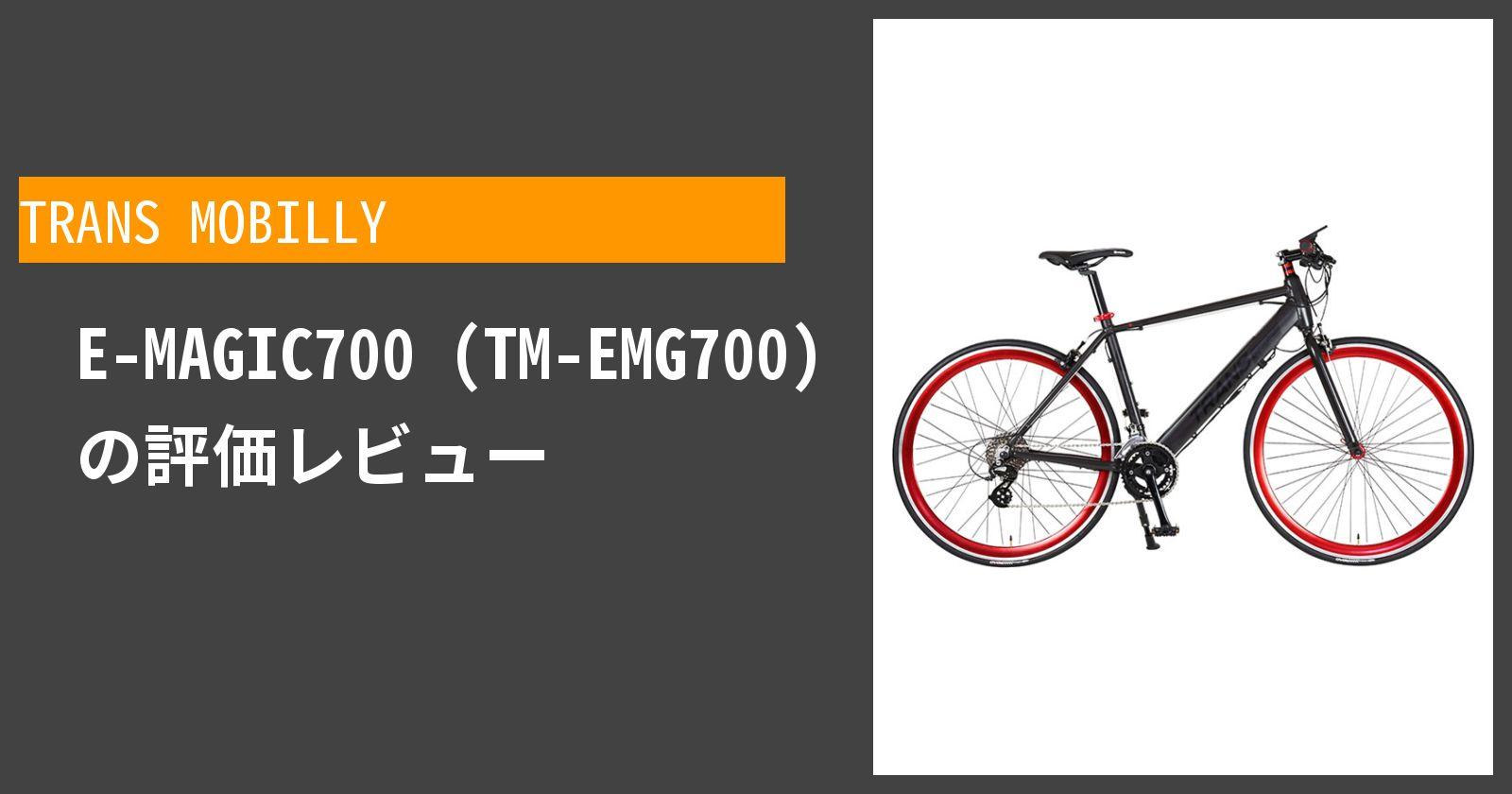 E-MAGIC700 (TM-EMG700)を徹底評価